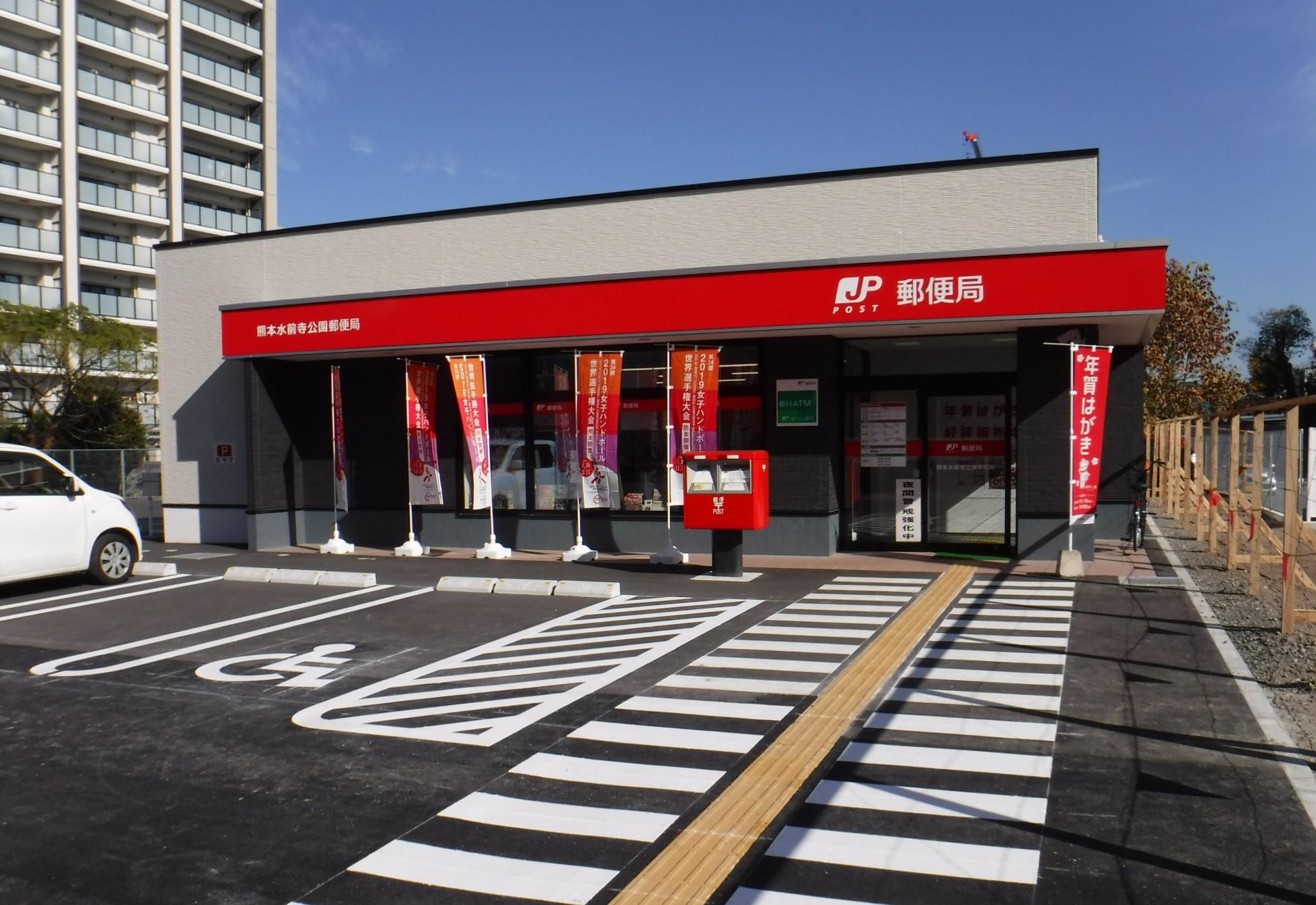 熊本水前寺公園郵便局 様